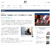 日経新聞2015.2.10